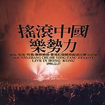摇滚中国乐势力(CD)
