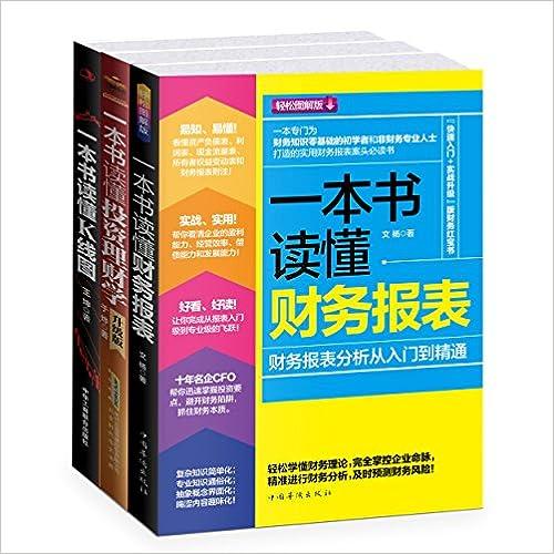 一本书读懂财务、理财、K线图大全