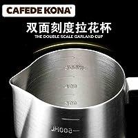 CAFEDE KONA拉花杯 咖啡奶泡壶 鹰嘴带刻度不锈钢拉花缸 花式咖啡双面刻度拉花杯亚光银300ml(ck8999)