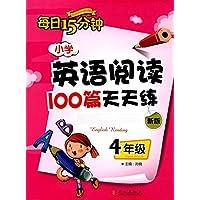 小学英语阅读100篇天天练每日15分钟:4年级