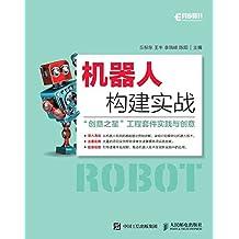 机器人构建实战(异步图书)
