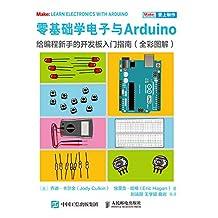 零基础学电子与Arduino:给编程新手的开发板入门指南(全彩图解)
