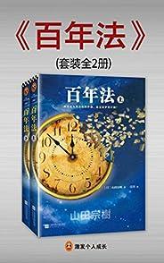 百年法(全2册)(读客熊猫君出品,荣获第66届日本推理作家协会年度大奖!《被嫌弃的松子的一生》作者山田宗树构思十年巨作。)