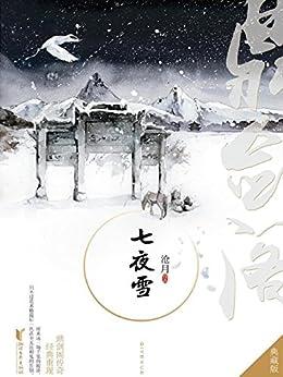 """""""七夜雪"""",作者:[沧月]"""