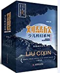 刘慈欣少儿科幻系列:流浪地球+天使时代+中国太阳等(套装共6册)