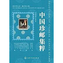 中国珍邮集粹