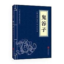 中华国学经典精粹·诸子经典必读本:鬼谷子