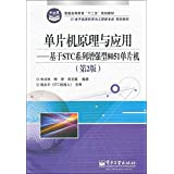 """普通高等教育""""十二五""""规划教材•电子信息科学与工程类专业规划教材•单片机原理与应用:基于STC系列增强型8051单片机(第2版)"""