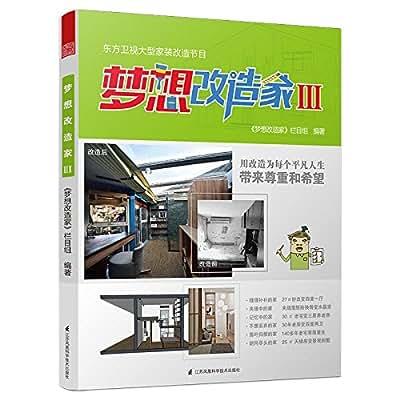 梦想改造家3.pdf
