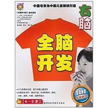 《壹嘉伊方程》教材系列•全脑开发:右脑(4-5岁)