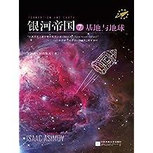 银河帝国7:基地与地球(被马斯克用火箭送上太空的神作,讲述人类未来两万年的历史。人类想象力的极限!) (读客全球顶级畅销小说文库 17)
