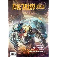 《科幻世界·译文版》2018年第十一期