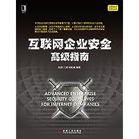 互联网企业安全高级指南 (信息安全技术丛书)