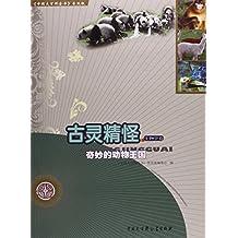 古灵精怪:奇妙的动物王国 (中国大百科全书普及版)