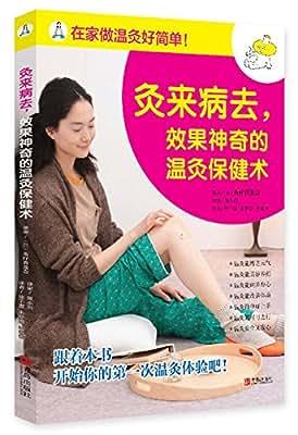 灸来病去,效果神奇的温灸保健术.pdf