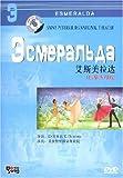 艾斯美拉达(DVD)