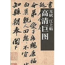 苏轼•江上帖