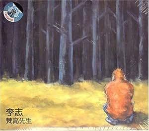 李志:梵高先生(CD)