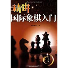 精讲国际象棋入门