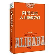 阿里巴巴人力资源管理(全面解读阿里巴巴的人力资源管理,精心挑选阿里高层管理者内部讲话,深度揭秘阿里人力资源体系)