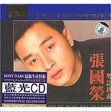 张国荣:粤语珍藏(CD)
