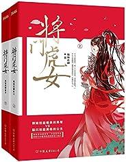 将门虎女(全两册)