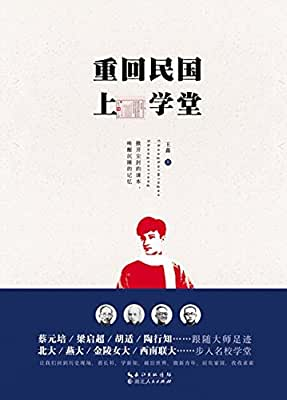重回民国上学堂.pdf