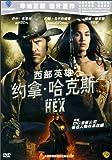 西部英雄:约拿·哈克斯(DVD)