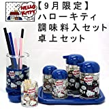 OSK Sanrio Hello Kitty Seasoning Cases & Table Set from Japan 000034 & 000041 -海外卖家直邮