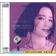 邓丽君专辑•永远的歌声 日语(CD)