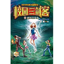 校园三剑客·超时空少女(经典版)