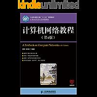 计算机网络教程(第4版) (21世纪高等学校计算机规划教材——名家系列)