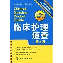 临床护理速查(第2版)