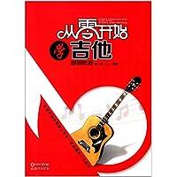从零开始学吉他(基础教程)