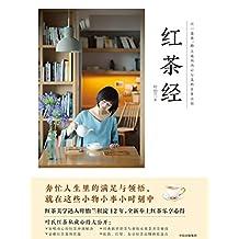 红茶经(首部兼顾红茶知识与美学之书 有人用这本书了解红茶,有人用这本书抵达内心 以一盏茶,踏上通向内心与美的日常小径)