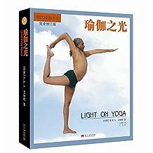 瑜伽之光(修订版)