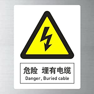 SignEx 赛客 工作场所安全标识 工作中的带电环境提示标识 危险 埋有电缆 提示警告标识