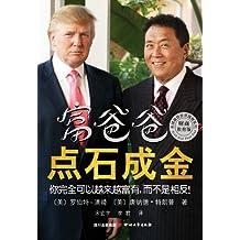 富爸爸点石成金 (全球最佳财商教育系列)
