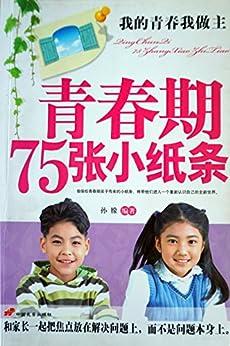 """""""青春期75张小纸条"""",作者:[孙朦]"""