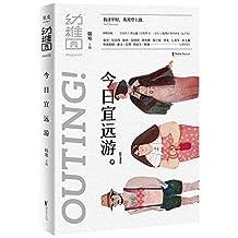 韩寒主编原创文学合集·幼稚园:今日宜远游