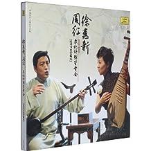 CD徐惠新周红文化评弹鉴赏会现场演出珍藏版(2碟装)