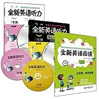 全新英语听力 四年级 基础版+提高版 附光盘 全新英语听力 四年级 两册套装小学英语听力练习 华东师范大学出版