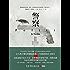 警察(风靡全球的北欧悬疑小说天王尤·奈斯博,继《雪人》《猎豹》《幽灵》之后再攀新高!荣登《纽约时报》《出版人周刊》《洛杉矶时报》《美国独立书商协会》畅销榜!让人坐立难安的猫老鼠游戏,不容亵渎的爱与正义的誓言)
