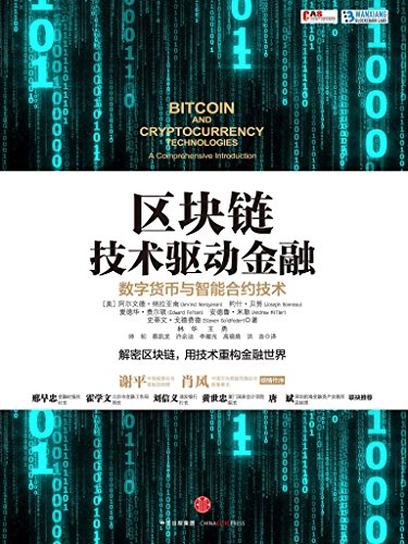 Kindle电子书 区块链:技术驱动金融