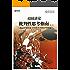 超越感觉:批判性思考指南(第8版) (博学译丛)