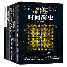 霍金经典作品集(时间简史+果壳中的宇宙+大设计+我的简史+黑洞不是黑的,全5册)(国内外首屈一指的畅销科普经典作品,世界级伟大的思想家、宇宙学家史蒂芬•霍金经典著作合集)