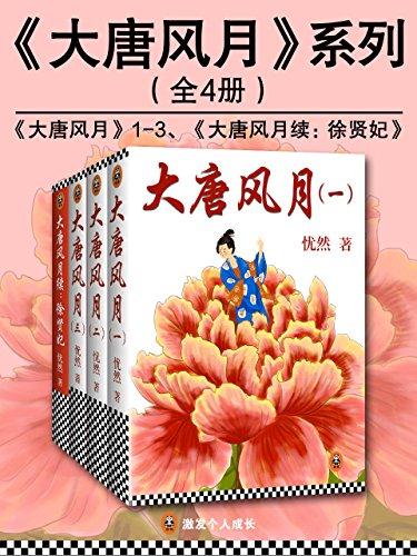 大唐�L月系列(全4�裕�