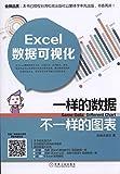 Excel数据可视化:一样的数据不一样的图表
