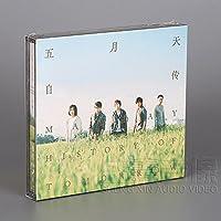 五月天:自传(CD)【盛鑫音像】