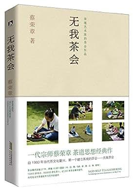 无我茶会.pdf